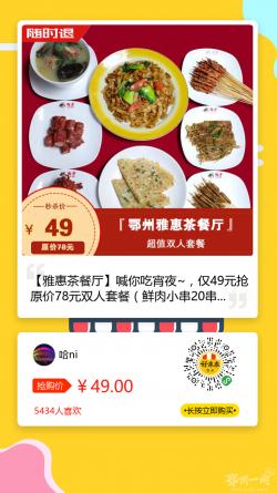 仅49元抢原价78元雅惠茶餐厅双人套餐