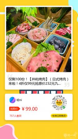 【井屿烤肉】(日式烤肉)4折仅99元抢原价232元九宫格套餐