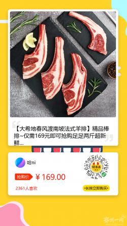 【大希地春风渡南坡法式羊排】精品棒排~仅需169元即可抢购足足两斤超新鲜羊排!