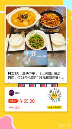 仅65元抢原价109元大碗厨超值套餐