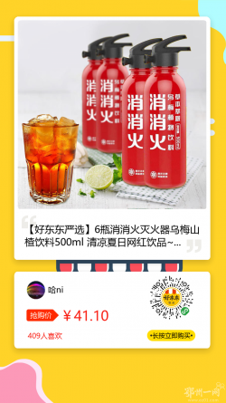 6瓶消消火灭火器乌梅山楂饮料500ml