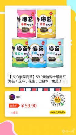 59.9元抢购十罐网红夹心紫菜海苔!