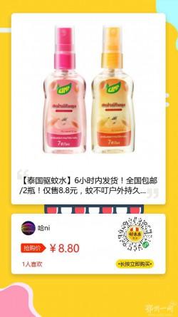 泰国驱蚊水2瓶!仅售8.8元
