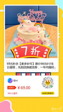 69元秒杀【麦多妙可】原价98元6寸生日蛋糕,先到店换提货券,一年内随时可预定