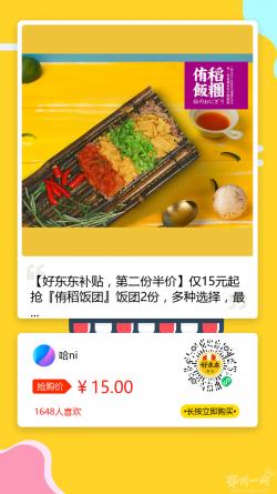 仅15元起抢『侑稻饭团』饭团2份,多种选择,最IN的网红饭团~
